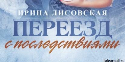 Обложка книги Переезд с последствиями Ирина Лисовская