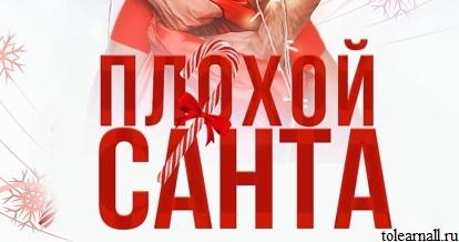 Обложка книги Плохой Санта Саманта Аллен