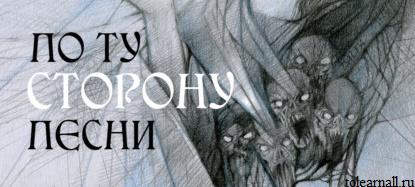 Обложка книги По ту сторону песни Наталья Калинина