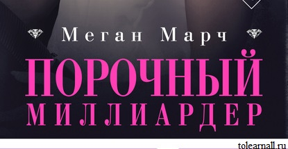 Обложка книги Порочный миллиардер Меган Марч