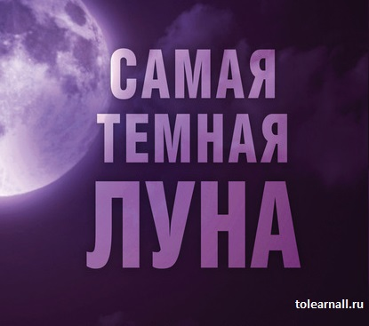 Обложка книги Самая темная луна анна тодд