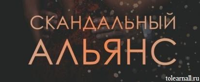 Обложка книги Скандальный Альянс Лина Мур