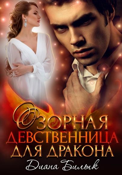 Озорная девственница для дракона Диана Билык книга