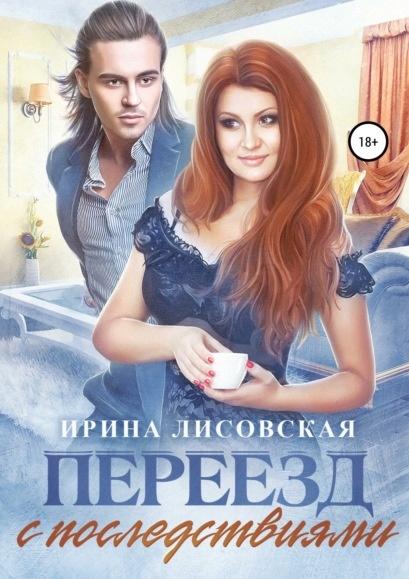 Переезд с последствиями Ирина Лисовская книга