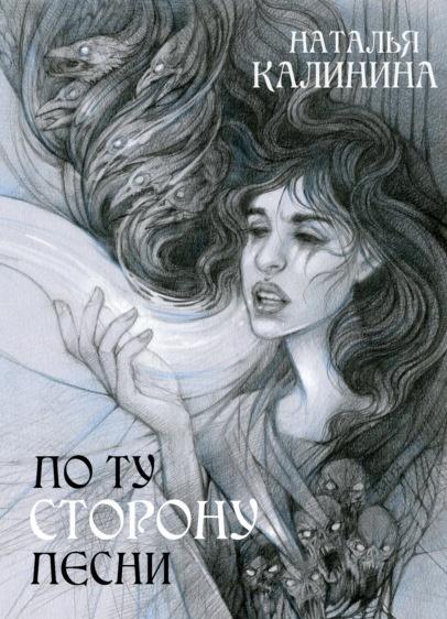 По ту сторону песни Наталья Калинина книга