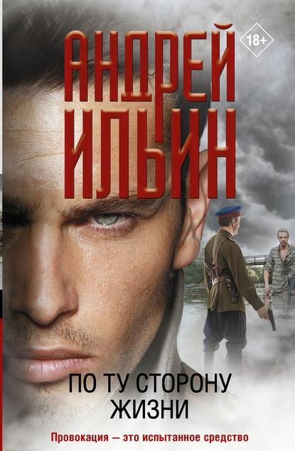 По ту сторону жизни Андрей Ильин книга