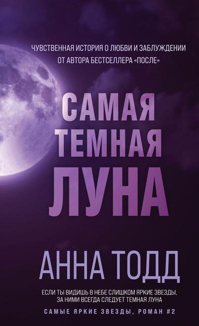 Самая темная луна анна тодд книга