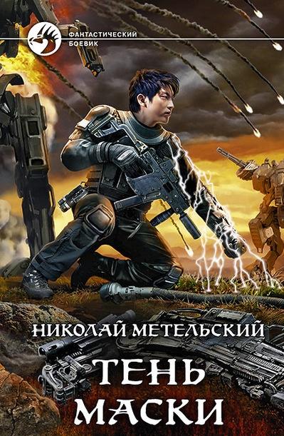 Тень маски Николай Метельский книга