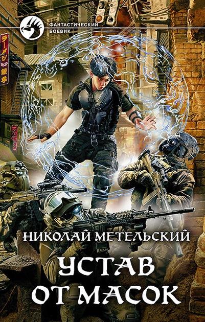 Устав от масок Николай Метельский книга