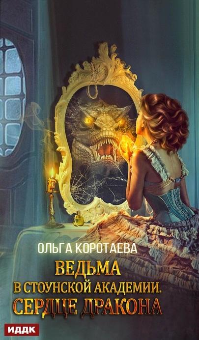 Ведьма в Стоунской академии Сердце дракона ольга коротаева книга