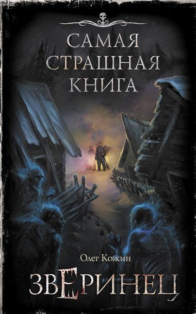 Зверинец Олег Кожин книга