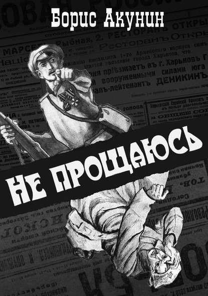 Борис Акунин Не прощаюсь книга