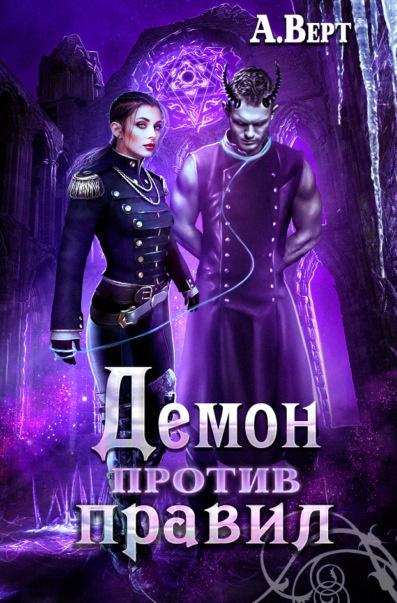 Демон против правил Александр Верт книга