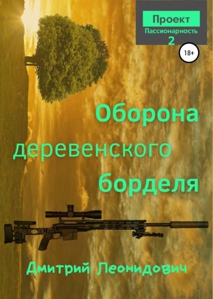 Дмитрий Леонидович Оборона деревенского борделя книга