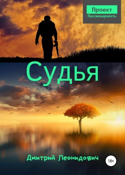 Дмитрий Леонидович Судья книга