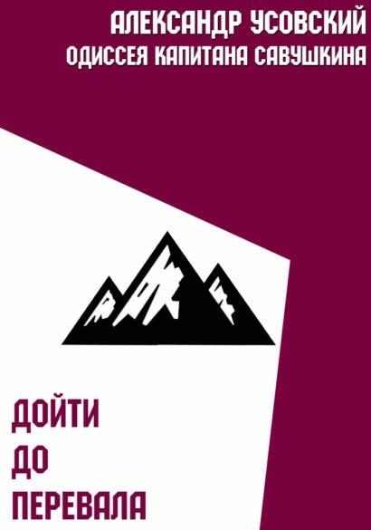 Дойти до перевала Александр Усовский книга