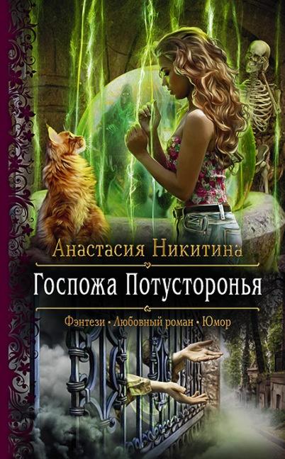 Госпожа Потусторонья Анастасия Никитина книга