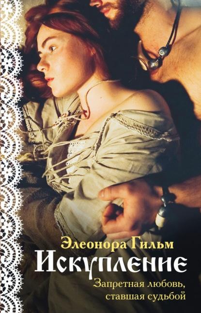 Искупление Элеонора Гильм книга