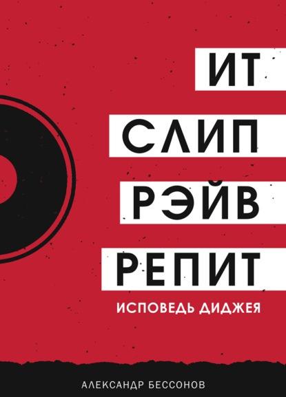 Ит, слип, рэйв, репит… Александр Бессонов книга