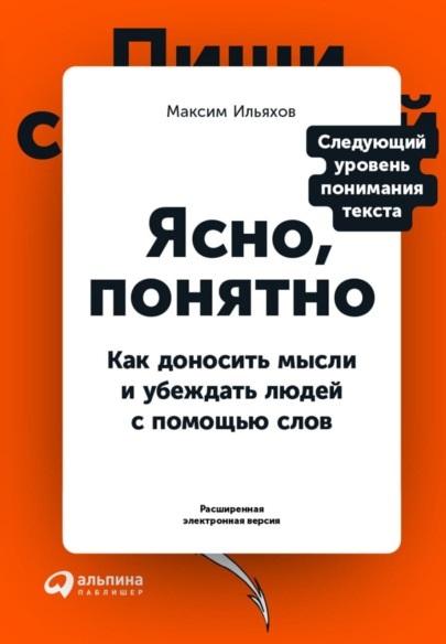 Ясно понятно Как доносить мысли и убеждать людей с помощью слов Максим Ильяхов книга