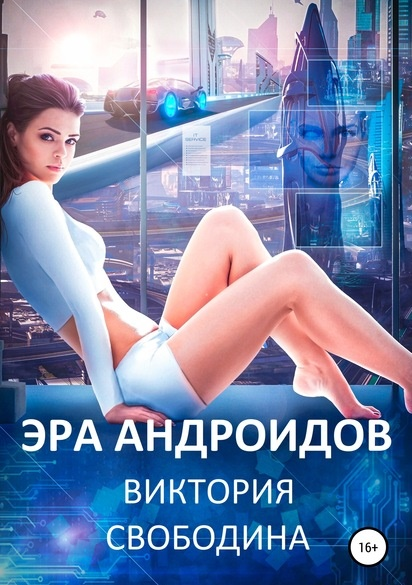 Эра андроидов Виктория Свободина книга