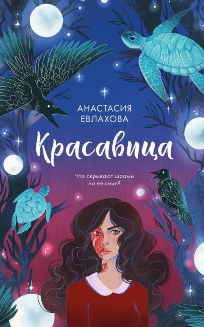 Красавица Анастасия Евлахова книга