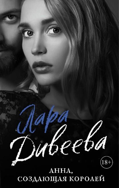 Лара Дивеева Анна, создающая королей книга