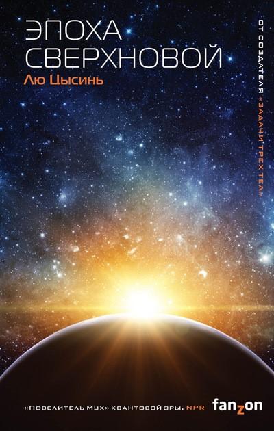 Лю Цысинь Эпоха сверхновой книга