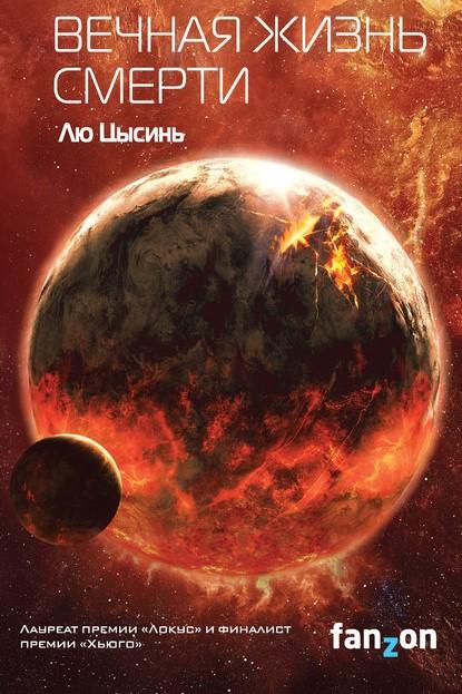 Лю Цысинь Вечная жизнь Смерти книга