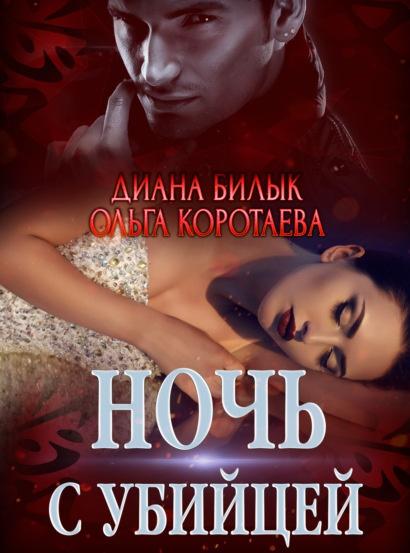 Ночь с убийцей Ольга Коротаева, Диана Билык книга
