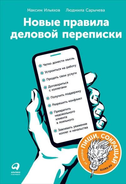 Новые правила деловой переписки Максим Ильяхов книга