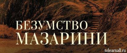Обложка книги Безумство Мазарини Мишель Бюсси