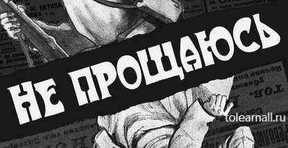 Обложка книги Борис Акунин Не прощаюсь