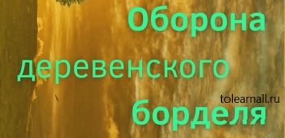 Обложка книги Дмитрий Леонидович Оборона деревенского борделя