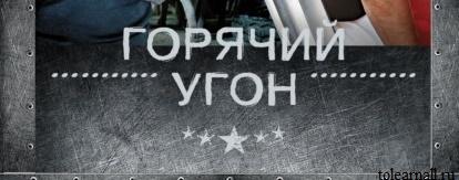 Обложка книги Горячий угон Данил Корецкий
