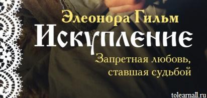 Обложка книги Искупление Элеонора Гильм