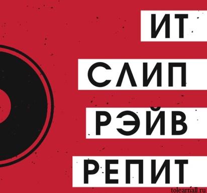 Обложка книги Ит, слип, рэйв, репит… Александр Бессонов
