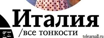 Обложка книги Италья Все тонкости Лара Пиерантони