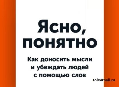 Обложка книги Ясно понятно Как доносить мысли и убеждать людей с помощью слов Максим Ильяхов