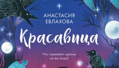 Обложка книги Красавица Анастасия Евлахова