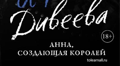 Обложка книги Лара Дивеева Анна, создающая королей