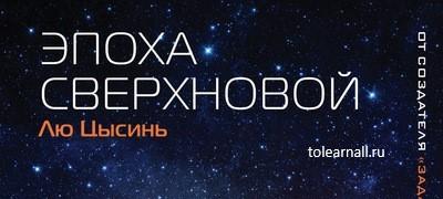 Обложка книги Лю Цысинь Эпоха сверхновой