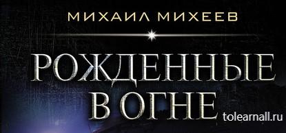 Обложка книги Михаил Михеев Рожденные в огне
