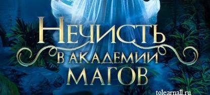 Обложка книги Нечисть в академии магов Мелина Боярова