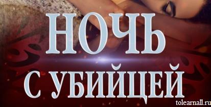 Обложка книги Ночь с убийцей Ольга Коротаева, Диана Билык
