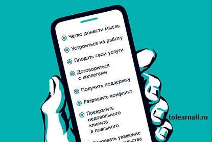 Обложка книги Новые правила деловой переписки Максим Ильяхов
