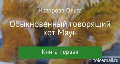 Обложка книги Ольга Станиславовна Назарова Обыкновенный говорящий кот Мяун