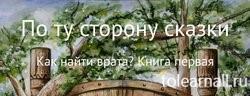 Обложка книги Ольга Станиславовна Назарова По ту сторону сказки. Как найти врата