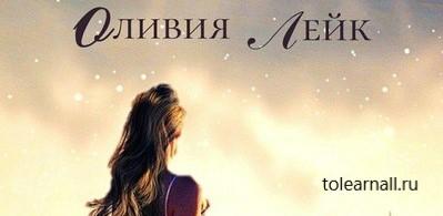 Обложка книги Оливия Лейк Двое на краю мира