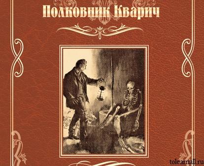 Обложка книги Полковник Кварич Генри Райдер Хаггард